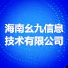 海南幺九信息技术有限公司