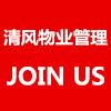 南京清风物业管理有限公司