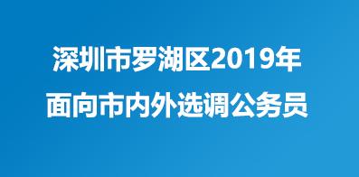 中共深圳市罗湖区委组织部(区编办)
