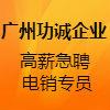 广州市功诚企业管理服务有限公司