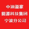 中油溢家能源科技集团有限公司宁波分公司