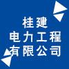 桂建电力工程有限公司