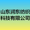 山东润东纺织科?#21152;?#38480;公司