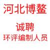 河北博鳌项目管理有限公司唐山分公司