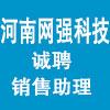 河南網強科技有限公司