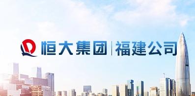 恒大地产集团福州有限公司