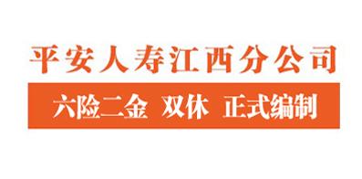 中国平安人寿保?#23637;?#20221;有限公司江西分公司