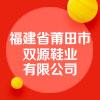 福建省莆田市双源鞋业有限公司