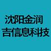 沈阳金润吉信息科?#21152;?#38480;公司