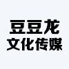 江西豆豆龙文化传媒有限公司