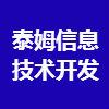 哈尔滨泰姆信息技术开发有限公司