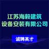 江苏海毅建筑设备安装有限公司