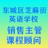 许昌市东城区芝麻街英语培训学校