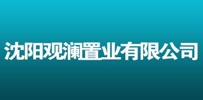 沈阳观澜置业有限公司