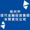 扬州市现代金融投资集团有限责任公司