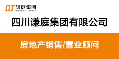 四川谦庭集团有限公司