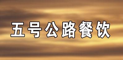 郑州市五号公路餐饮管理有限公司