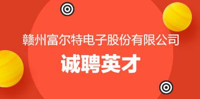 贛州富爾特電子股份有限公司