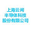 上海云间半导体科?#21152;?#38480;公司