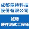 成都阜特科技股份有限公司