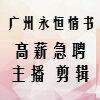 广州永恒情书教育咨询有限公司