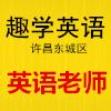 许昌市东城区趣学英语培训学校