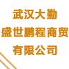 武漢大勤盛世鵬程商貿有限公司