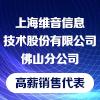 上海维音信息技术股份有限公司佛山分公司