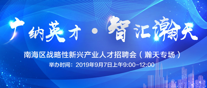 https://special.zhaopin.com/2019/fs/gdty080970/