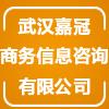 武汉嘉冠商务信息咨询有限公司