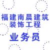 福建南晨建筑装饰工程有限公司