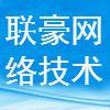 福州联豪网络技术有限公司