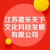 江苏喜乐天下文化科技发展有限公司