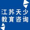 江苏天少教育咨询有限公司