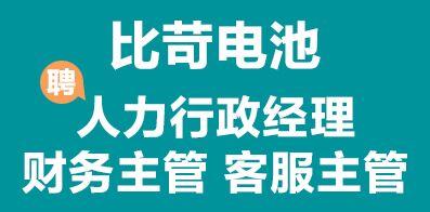 深圳市比苛电池有限公司