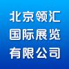北京領匯國際展覽有限公司