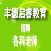 许昌丰德启睿教育咨询有限公司