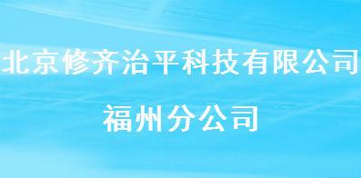 北京修齐治平科?#21152;?#38480;公司福州分公司