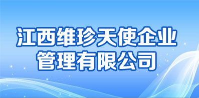江西维珍天使企业管理有限公司