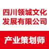 四川领城文化发展有限公司