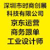 深圳市时商创展科?#21152;?#38480;公司