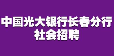 中国光大银行长春分行