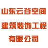 山東云谷空間建筑裝飾工程有限公司