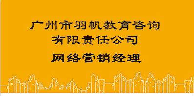 广州市羽帆教育咨询有限责任公司