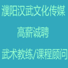 濮阳汉武文化传媒有限公司