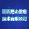 江西易企信息技术有限公司