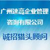 广州速高企业管理咨询有限公司