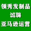 许昌领秀发制品有限公司
