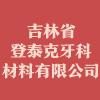 吉林省登泰克牙科材料有限公司
