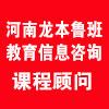 河南龍本魯班教育信息咨詢有限公司